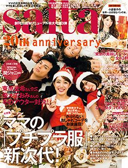 SAITA1107表紙