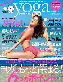 YOGA表紙VOL48